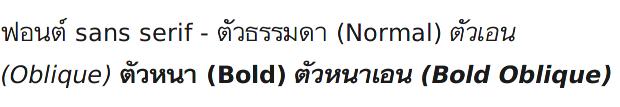 ตัวอย่างฟอนต์ Arundina Sans