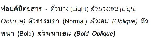 ตัวอย่างฟอนต์อัมพุช