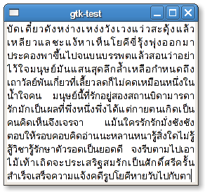 Justified Thai text