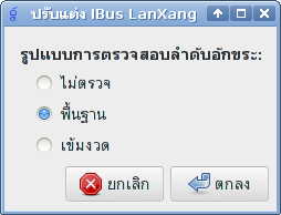 IBus LanXang Preferences