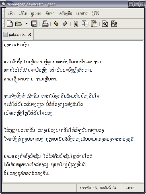 Lao text screenshot