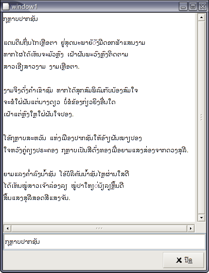 Lao sample text